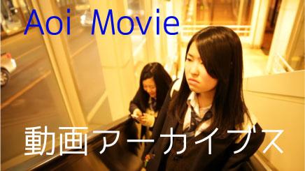 動画アーカイブス