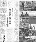 141016長岡新聞