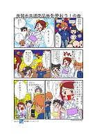140501漫画商品券