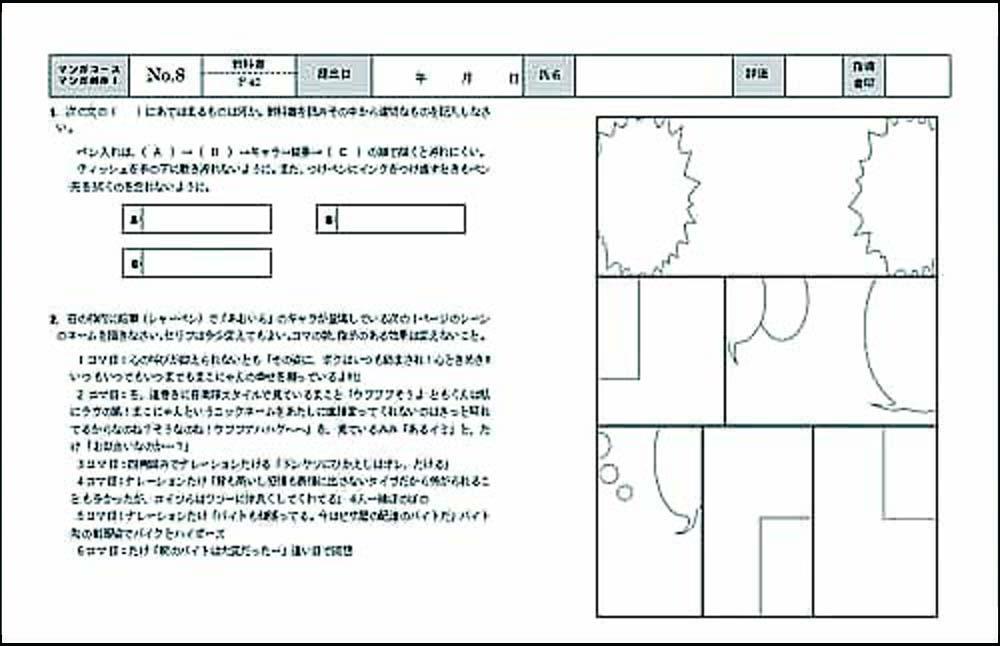 マンガレポートマンガ創作-3