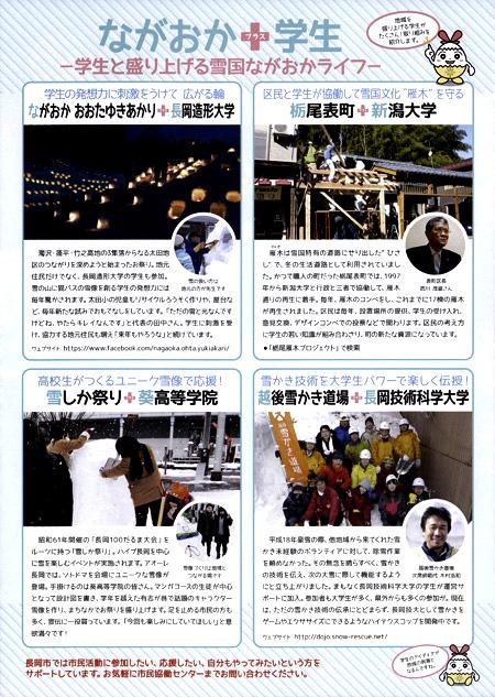 151217長岡市プレスリリース2