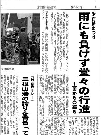 161020長岡新聞