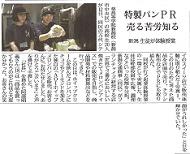 171013新潟日報