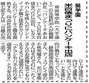 171007長岡新聞