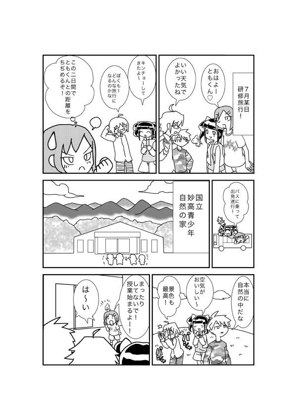 研修旅行編
